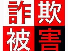 ニューヨークロト 当選メールは詐欺。一般社団法人 日本宝くじ連盟 宝くじ協会は実在しない。注意!!